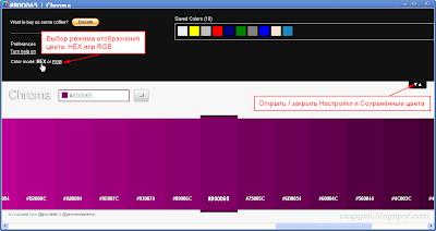 Переключение режима отображения цвета: HEX или RGB