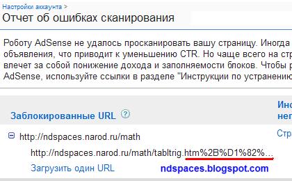 Ошибка сканирования страницы в отчете об ошибках Гугл Адсенс.