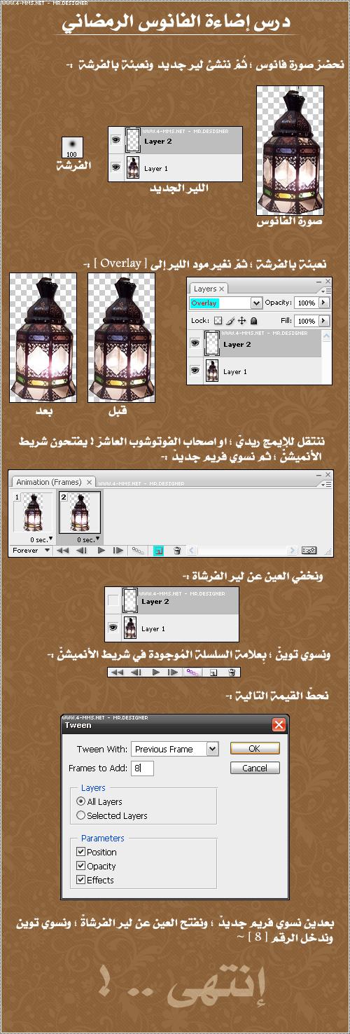"درس عمل "" فانوس رمضاني مضيء "" بالفوتوشوب"