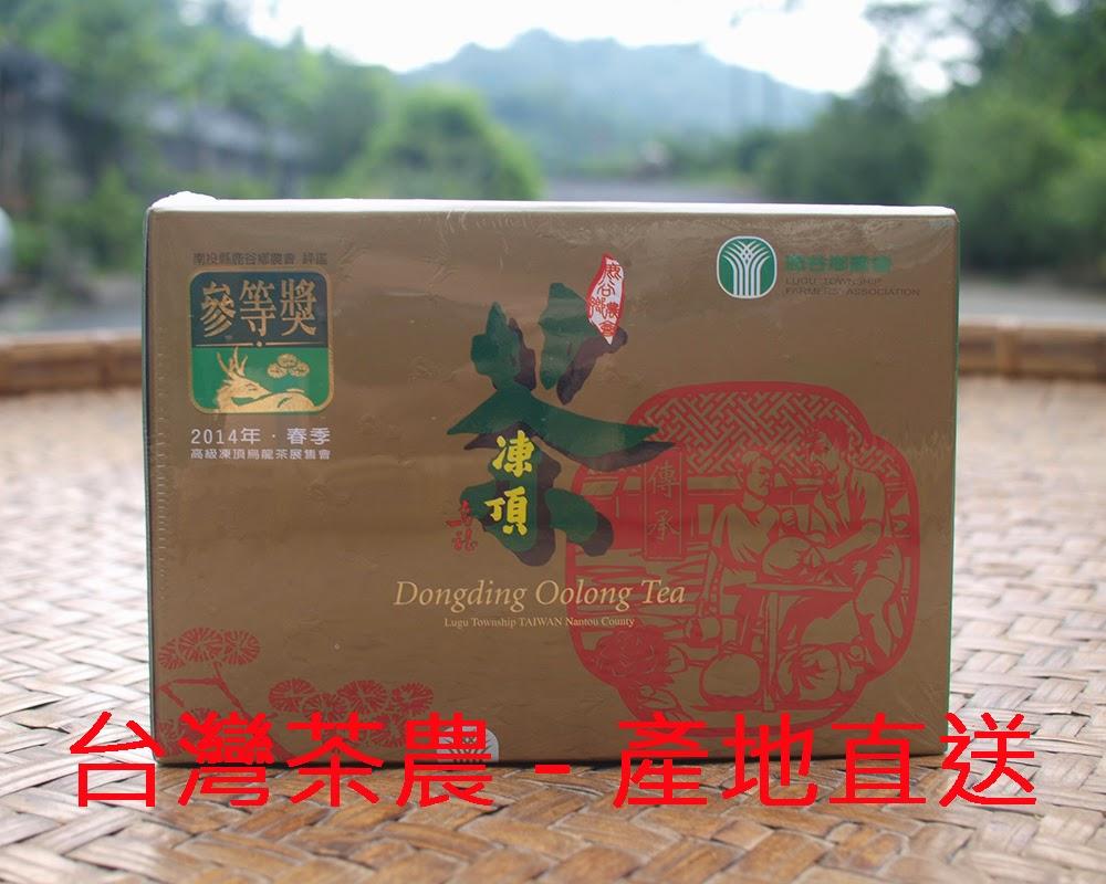 鹿谷鄉農會比賽茶 參等獎