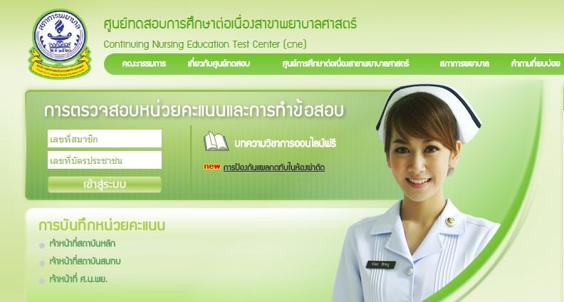 ศูนย์ทดสอบการศึกษาต่อเนื่องสาขาพยาบาลศาสตร์
