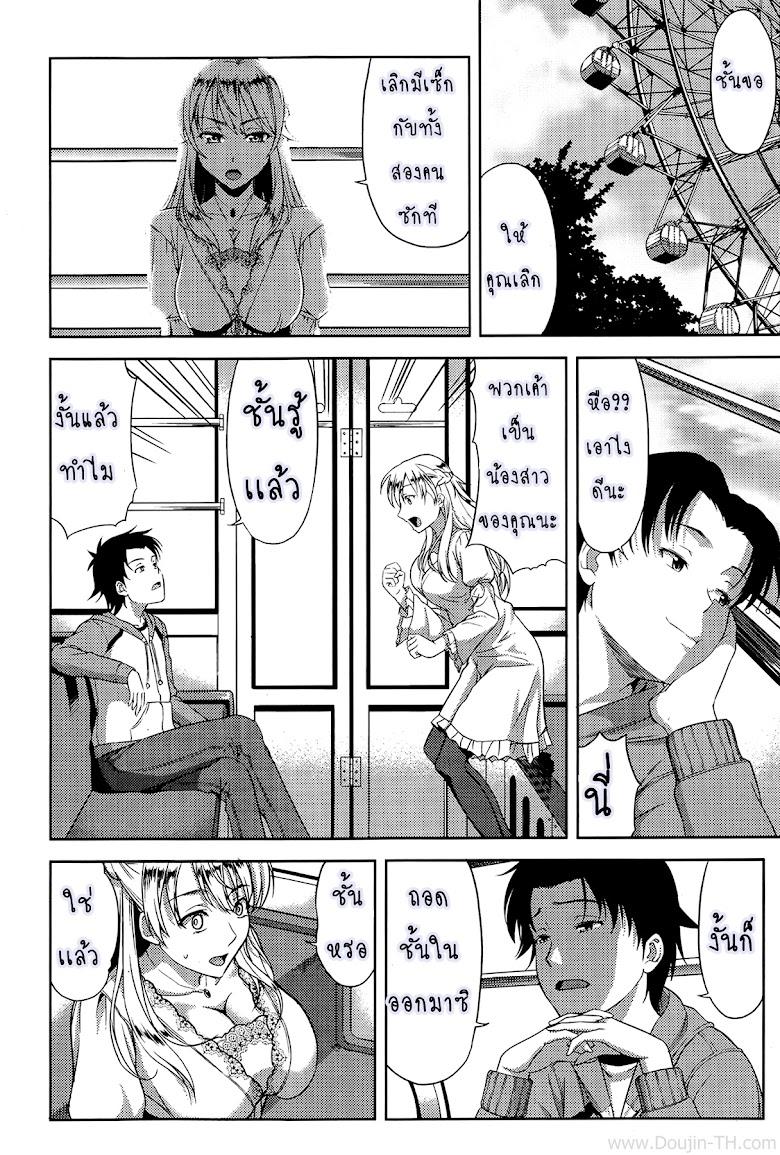 ก็มันอยากได้น้องสาวในฝันนี่ 2 - หน้า 6