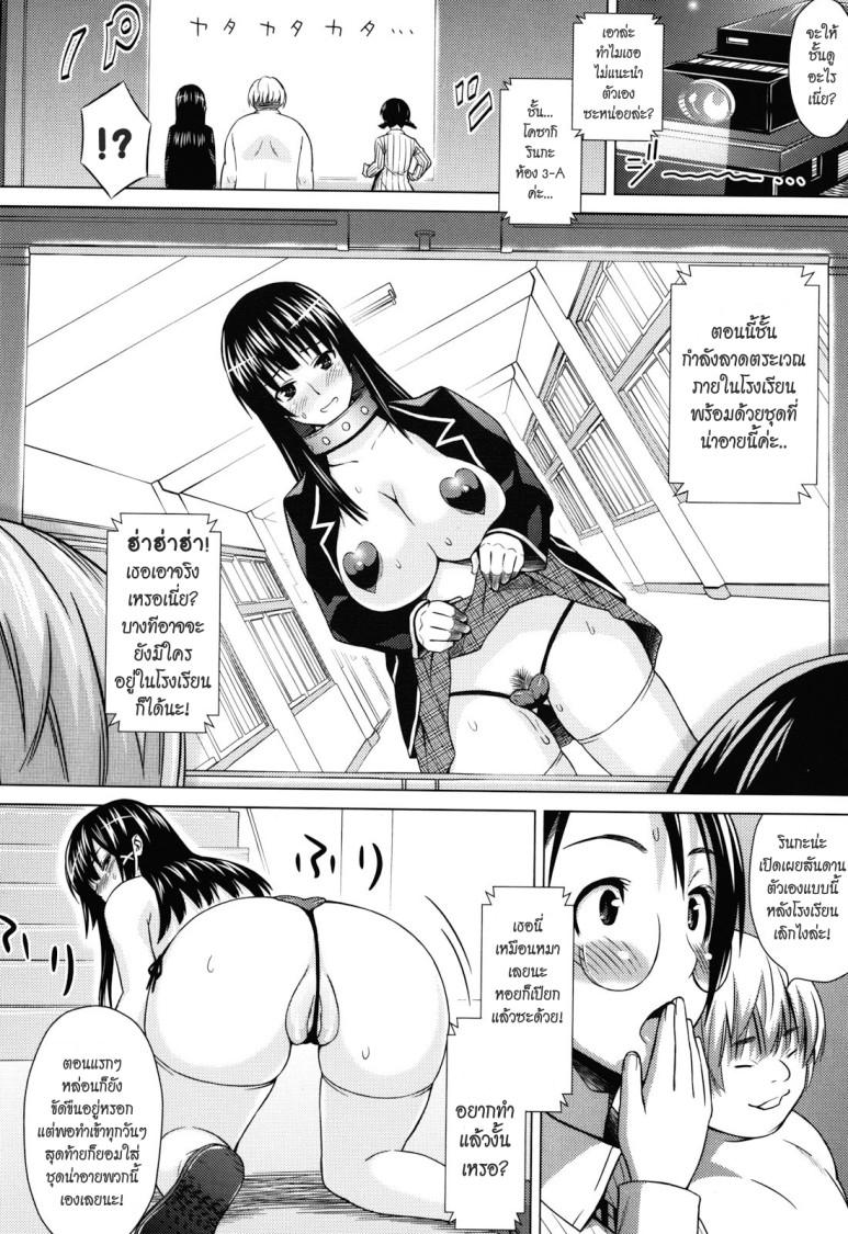 หนูรักรุ่นพี่ค่ะ - หน้า 10