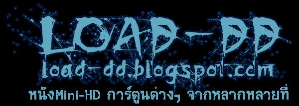 LOAD-DD|Movie Mini-HD โหลดดีดี โหลดหนัง ไทย ต่างประเทศ เอเชีย การ์ตูน ซีรีส์
