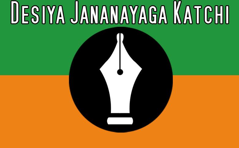 Desiya Jananayaga Katchi