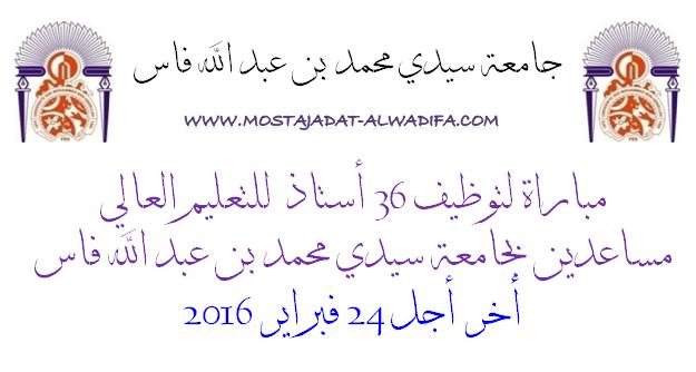 جامعة سيدي محمد بن عبد الله فاس مباراة لتوظيف 36 أستاذ للتعليم العالي مساعدين أخر أجل 24 فبراير 2016