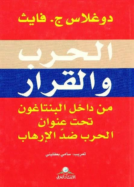 الحرب والقرار: من داخل البنتاغون تحت عنوان الحرب ضد الإرهاب - دوغلاس ج.فايث pdf