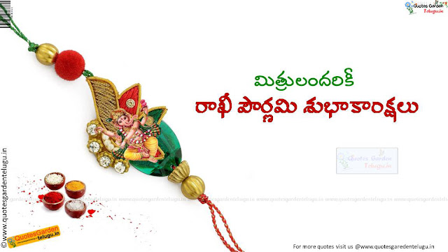 Best rakhi pournami Quotes  in telugu