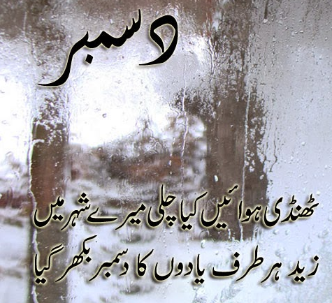 short essay on winter season in pakistan