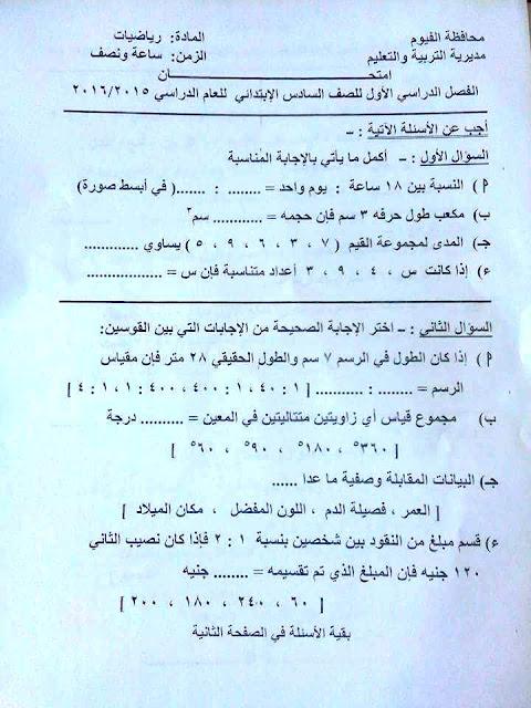 تجميعة شاملة كل امتحانات الصف السادس الابتدائى كل المواد لكل محافظات مصر نصف العام 2016 940921_962549800502626_8075079771796445557_n