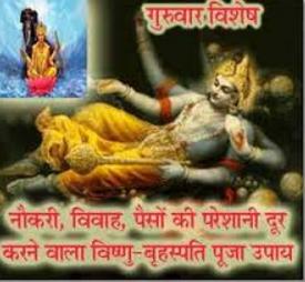 Guru Grah Pooja se Safalta