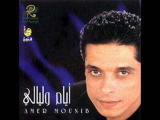 Amer Mounib-Ayam W Layaly