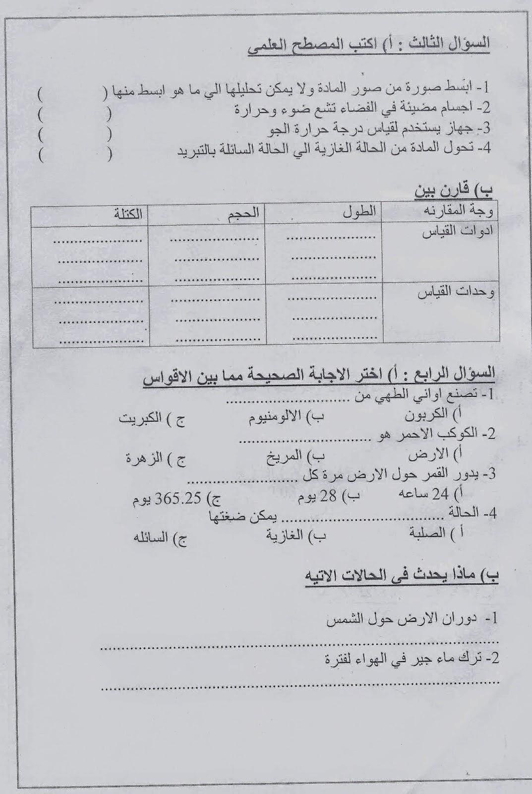 امتحانات كل مواد الصف الرابع الابتدائي الترم الأول 2015 مدارس مصر حكومى و لغات scan0093.jpg