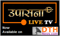 Upasana Internet TV Channel Added on DTHNews.com as Official Live Stream