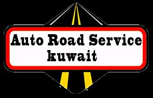 خدمات الطريق الكويت