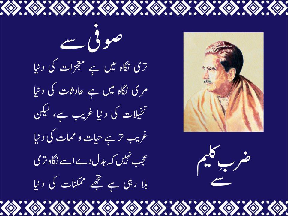 my favourite poet allama iqbal essays Essay on my favourite personality allama iqbal in english essay on my favourite personality allama iqbal in english - title ebooks : essay on my favourite.