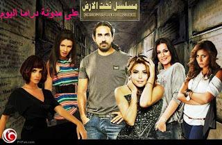 اسماء القنوات التى ستذاع الحلقة رقم  5 مسلسل تحت الارض فى رمضان 2013 ، مواعيد اذاعة  تحت الارض رمضان 2013