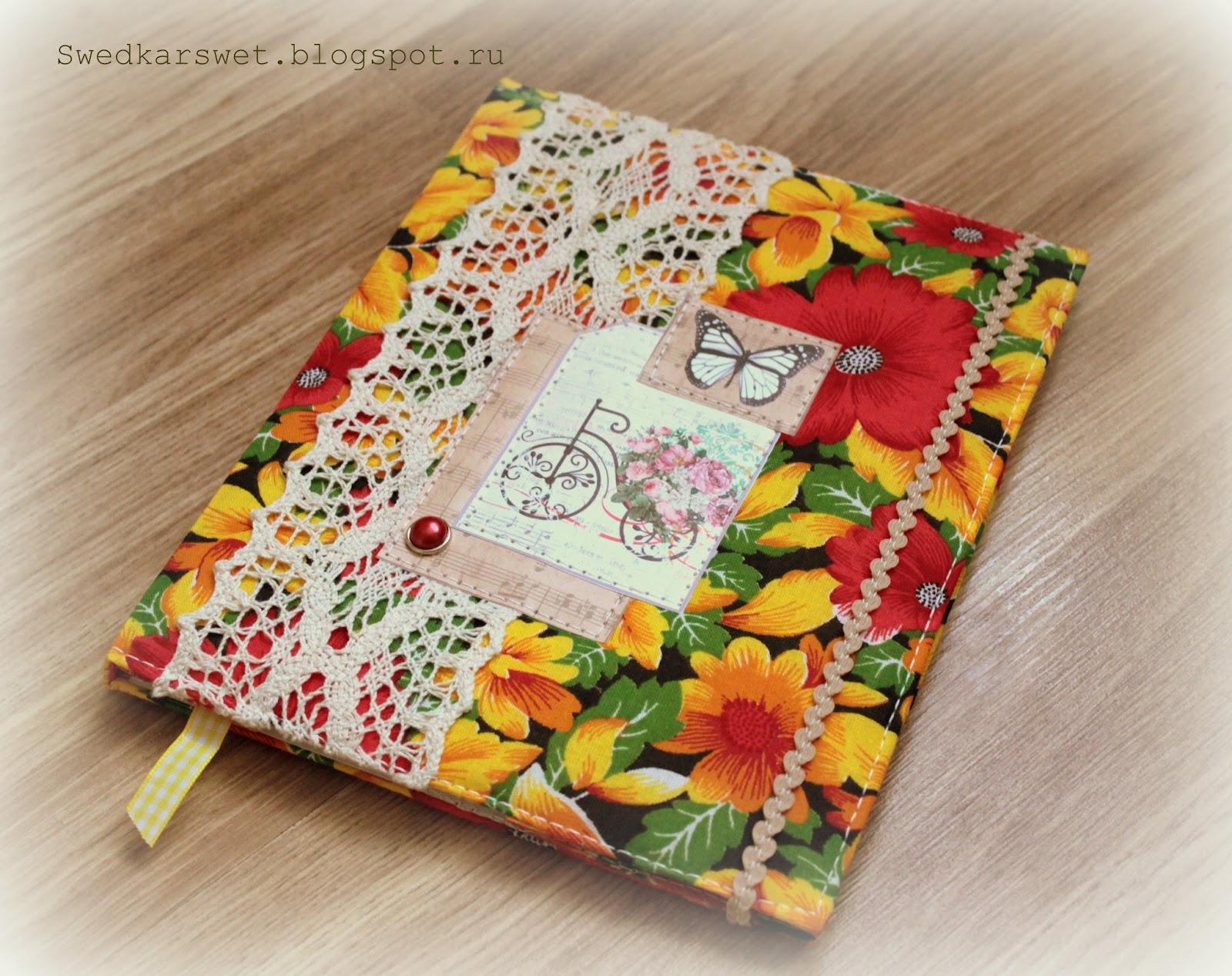 Как сделать обложку для дневника своими руками фото 476
