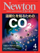 『Newton』2010年04月号レスベラトロール