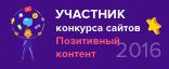 """Участник """"Лучший блог"""""""