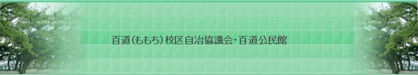 百道(ももち)校区自治協議会・百道公民館
