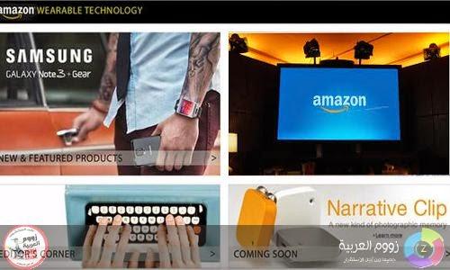 """أمازون تطلق متجراً خاصاً بالأجهزة الذكية القابلة للارتداء """"Amazon"""""""