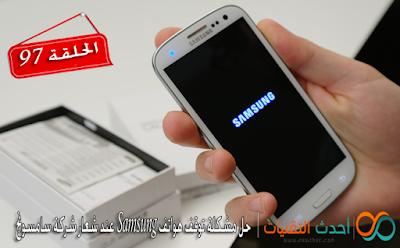 حل مشكلة توقف هواتف Samsung عند شعار شركة سامسونج  2016