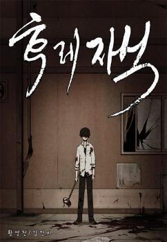 Bastard (HWANG Youngchan) Manga