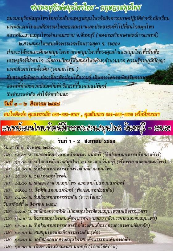 ทัศน์ศึกษาชมสวนสมุนไพรจันท-ระยอง วันที่ 1-2 สิงหาคม2558