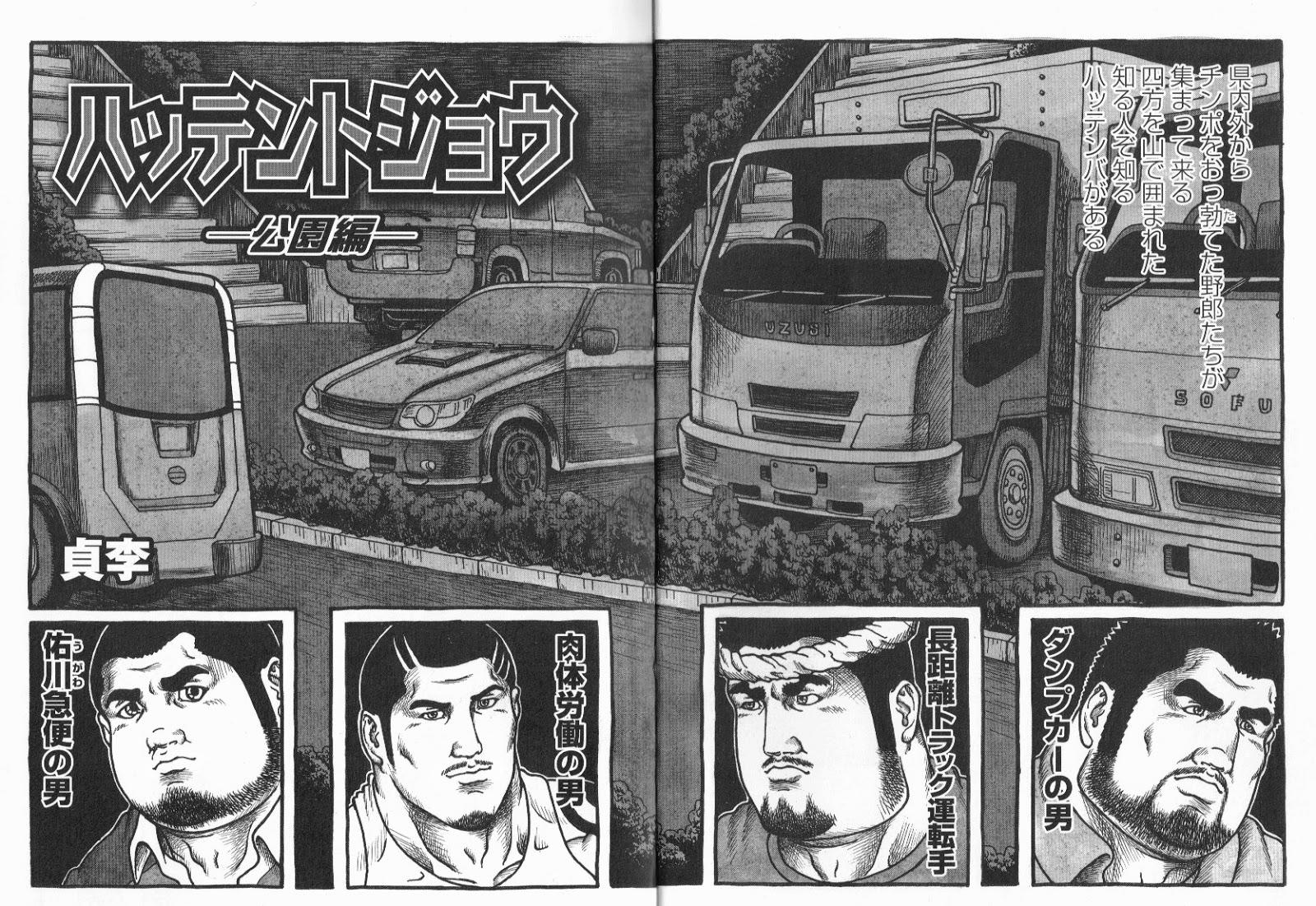 bara, Big penis, Ebisubashi Seizoh, Ichikawa Kazuhide, Kihira Kai, Muscle, Netcub, Noda Gaku, Sada Rin, Senkan Komomo, TAMA, Terujirou, Toratoru, Ushiman, yaoi, Manga, G-Men Gaho, Vol1,