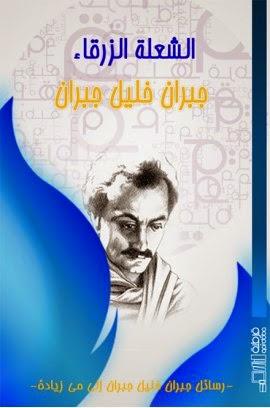 كتاب الشعلة الزرقاء لـ جبران خليل جبران