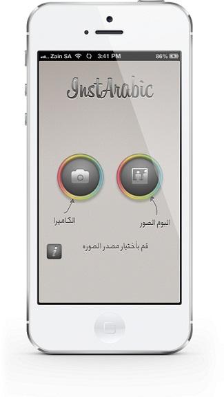 تحميل برنامج الكتابة علي الصور بالعربي InstArabic للايفون والايباد