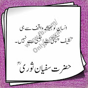 Islamic Quotes Tumblr In Urdu English About Life Love Women Images on .