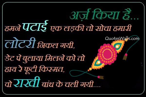 Funny Rakhi SMS in Hindi Photo for Whatsapp