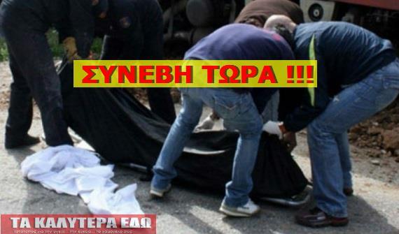 ΤΩPΑ νεκρός μέσα στις φυλακές, ο ψυχρός ΔΟΛΟΦΟΝΟΣ που πάγωσε το πανελλήνιο !!!