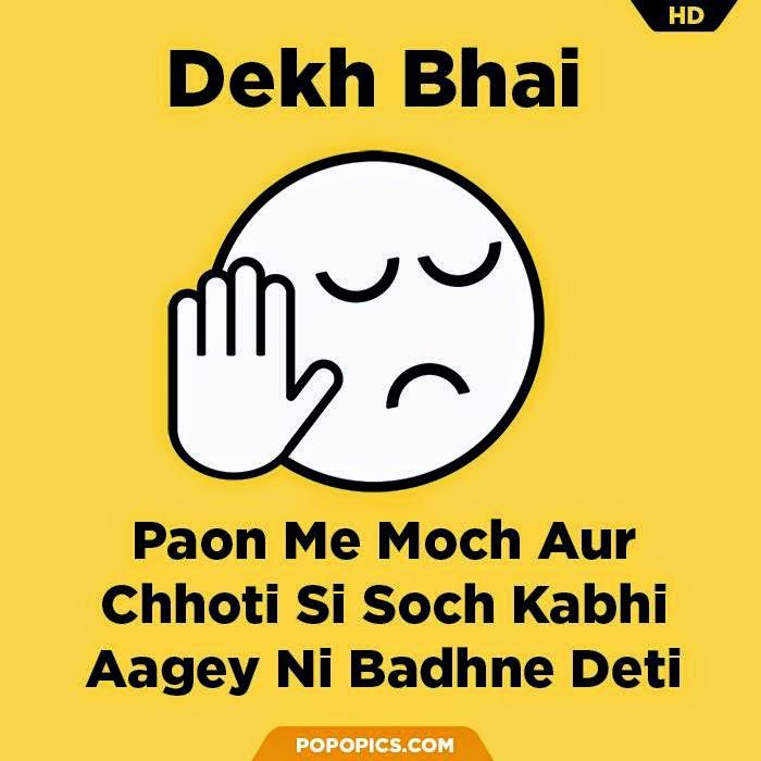 ... Whatsapp Text | SMS | Jo Baka | Dekh bhai: Dekh bhai funny WhatsApp dp