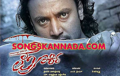 Porki Kannada Movie Mp3 Songs Download