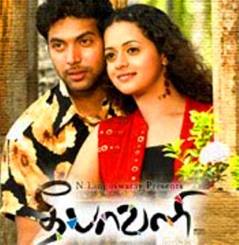 Watch Deepavali (2007) Tamil Movie Online