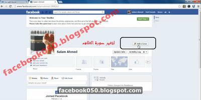 شرح طريقة تغير صورة الغلاف - Cover علي حسابك في موقع فيسبوك facebook