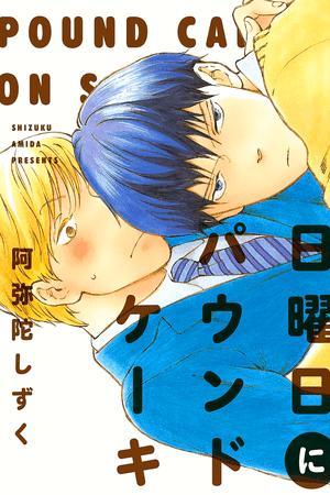 Nichiyoubi ni Pound Cake Manga