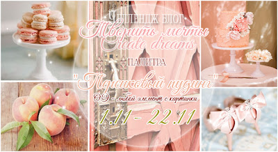http://create-dreams-blog.blogspot.ru/2014/11/blog-post.html