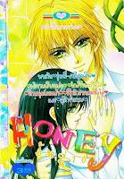 Honey เล่ม 16