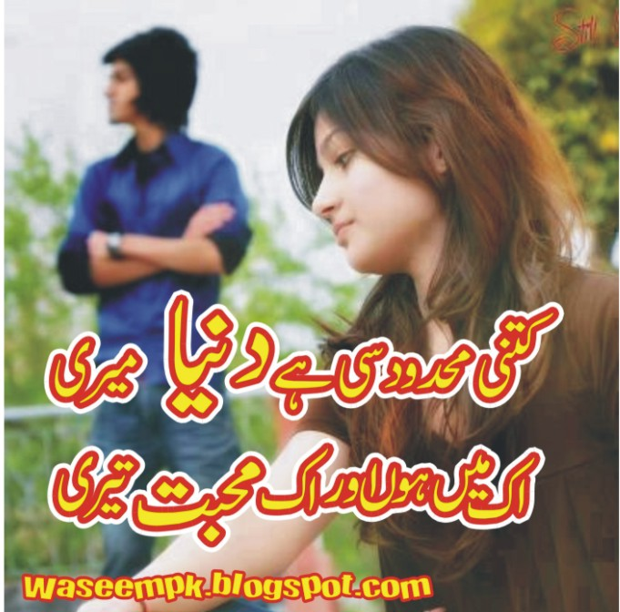 Urdu Poetry Urdu SMS Urdu Shayari Hindi Poetry Hindi Shayari SMS