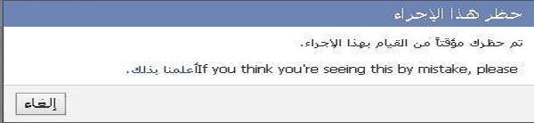 حظر هذا الاجراء، تم حظرك موقتا من القيام بهذا الاجراء.، حل مشكلة الفيس بوك