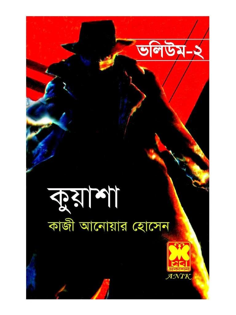 Kuasha (4,5,6)-Volume-2 by Kazi Anwar Hossain