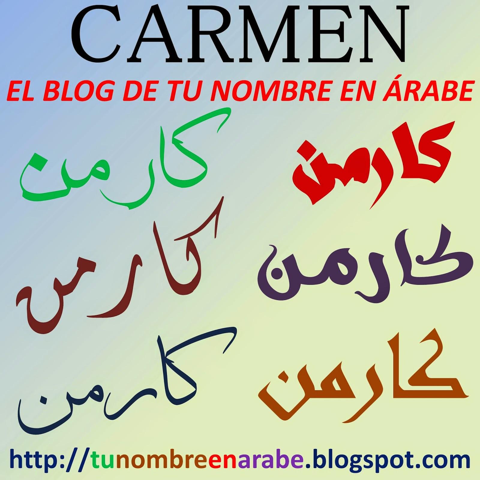 Escribir nombre Carmen en letras arabes