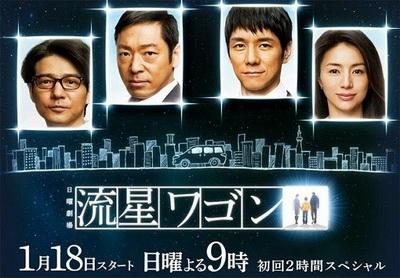 [ドラマ] 流星ワゴン (2015)