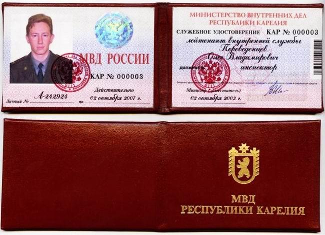 Удостоверение Мвд Полиции Нового Образца Фото img-1