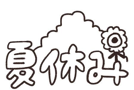 「夏休み」のイラスト文字 白黒線画