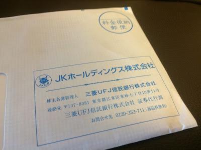 JKホールディングスから配当と株主優待
